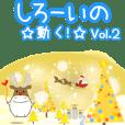 しろーいの☆動く!☆Vol.2[冬編]