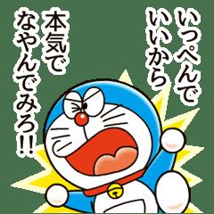 哆啦A夢 動態名言(謎言?)貼圖