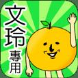 【文玲】專用 名字貼圖 橘子