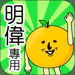 【明偉】專用 名字貼圖 橘子