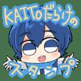 KAITOだらけのスタンプ
