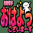 勝野さんデカ文字シンプル2[カラフル]