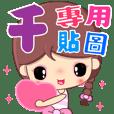 女孩 女孩 ♥( 千 專用貼圖 )