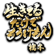 橋本の癒しの金言