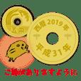 五円2019年(平成31年)