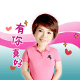 it is nice to have you Wu Yu Min