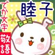 睦子●でか文字■ゆる敬語名前スタンプ