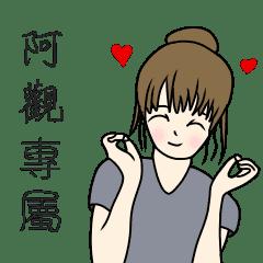阿觀專用-完美女孩篇