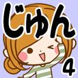 ♥じゅん専用スタンプ♥