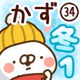 【かず】専用34<冬/クリスマス/お正月>