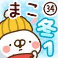 【まこ】専用34<冬/クリスマス/お正月>