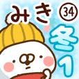 【みき】専用34<冬/クリスマス/お正月>