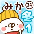 【みか】専用34<冬/クリスマス/お正月>
