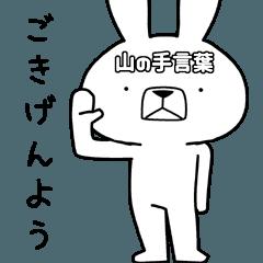 方言うさぎ 山の手言葉編 - LINE スタンプ | LINE STORE