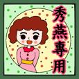 Shiou Yan 2018