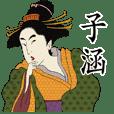 子涵-名字 浮世繪