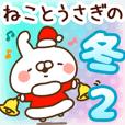 【ねことうさぎの冬】2