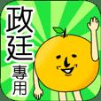【政廷】專用 名字貼圖 橘子