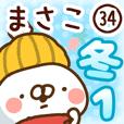 【まさこ】専用34<冬/クリスマス/お正月>