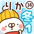 【りか】専用34<冬/クリスマス/お正月>