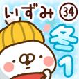 【いずみ】専用34<冬/クリスマス/お正月>