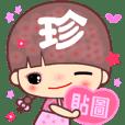 珍 ♥ 最愛用貼圖 ♥
