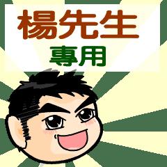 可愛男生(楊先生專用)