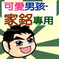 可愛男生(家銘專用)