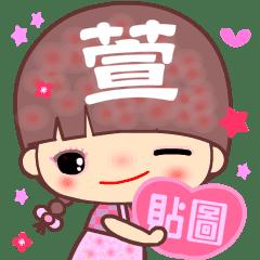 萱 ♥ 最愛用貼圖 ♥