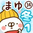 【まゆ】専用34<冬/クリスマス/お正月>