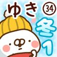 【ゆき】専用34<冬/クリスマス/お正月>
