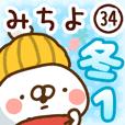 【みちよ】専用34<冬/クリスマス/お正月>