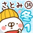 【さとみ】専用34<冬/クリスマス/お正月>