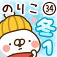 【のりこ】専用34<冬/クリスマス/お正月>