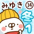 【みゆき】専用34<冬/クリスマス/お正月>