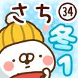 【さち】専用34<冬/クリスマス/お正月>