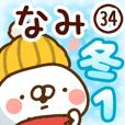 【なみ】専用34<冬/クリスマス/お正月>