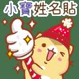 """""""小寶冬季限定""""扭扭貓姓名貼Q"""