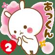 ★あっくん★に気持ちを送るスタンプ2/