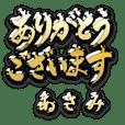 金の敬語 for「あさみ」