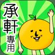【承軒】專用 名字貼圖 橘子