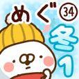 【めぐ】専用34<冬/クリスマス/お正月>