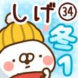 【しげ】専用34<冬/クリスマス/お正月>