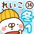 【れいこ】専用34<冬/クリスマス/お正月>