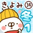 【きよみ】専用34<冬/クリスマス/お正月>