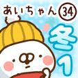 【あいちゃん】専用34<冬/クリスマス/正月>