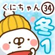 【くにちゃん】専用34<冬/クリスマス/正月>