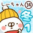 【しーちゃん】専用34<冬/クリスマス/正月>