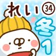 【れい】専用34<冬/クリスマス/お正月>