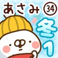 【あさみ】専用34<冬/クリスマス/お正月>